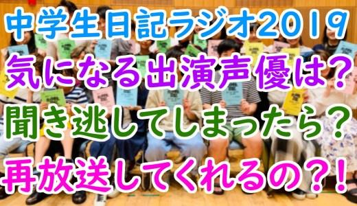 中学生日記ラジオ(2019)の声優は誰?放送日時と聞き逃し配信や再放送はある?