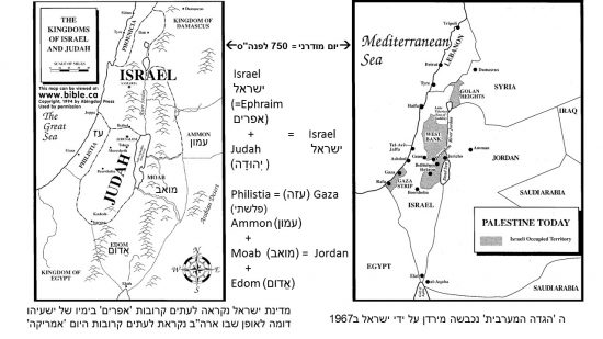 מפת ארץ ישראל+יהודה והמדינות הסובבות ב-750 לפני הספירה (תקופת בית ראשון) לעומת מפת ארץ ישראל והמדינות של היום