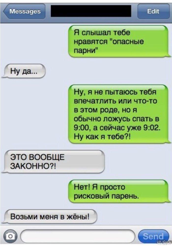 Làm thế nào để kích thích một người đàn ông penpal: ví dụ SMS