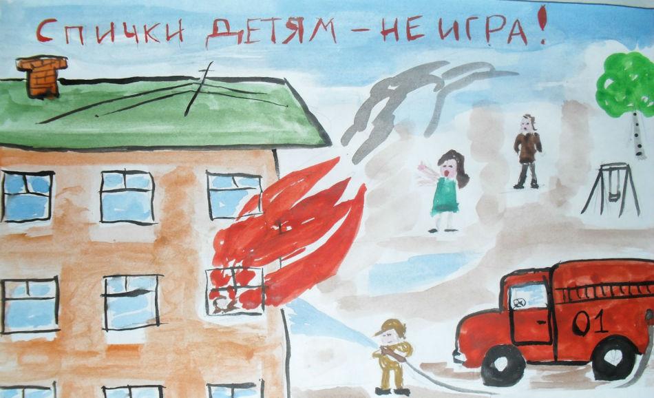 Смотреть рисунки пожарная безопасность девчонки показывают