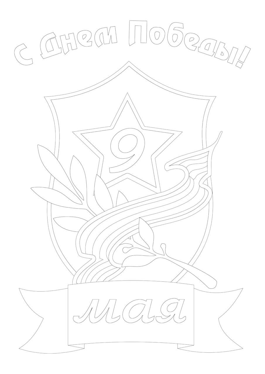 открытка к 9 мая начальная школа с шаблонами нарисовать рисовать шеллаком чем