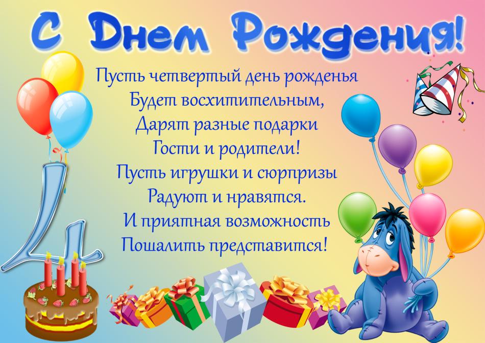 Поздравление с днем рождения девочку 4 года
