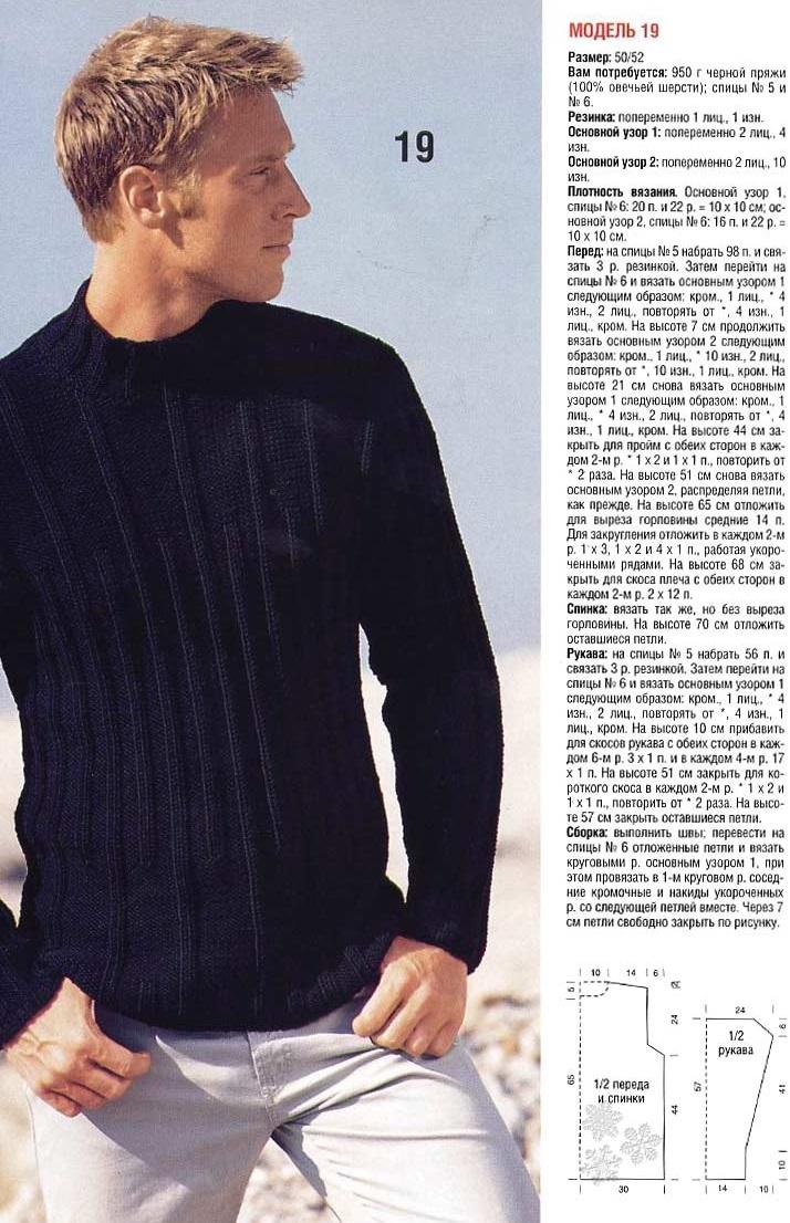 पुरुष अनुदैर्ध्य पट्टियां स्वेटर