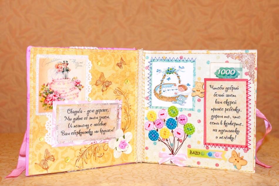 Сберкнижка с денежным конвертом на свадьбу. Детский портал Солнышко solnet.ee