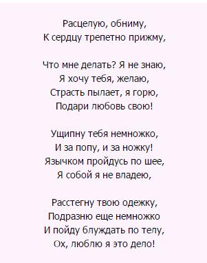 Trêu chọc câu thơ.