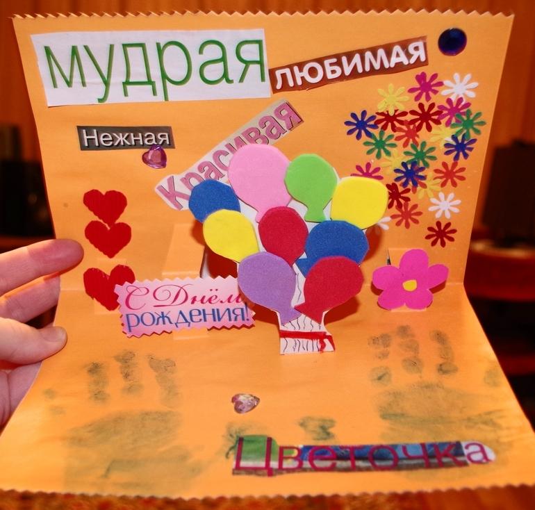 Открытки своими руками на день рождения бабушке от внука 10 лет