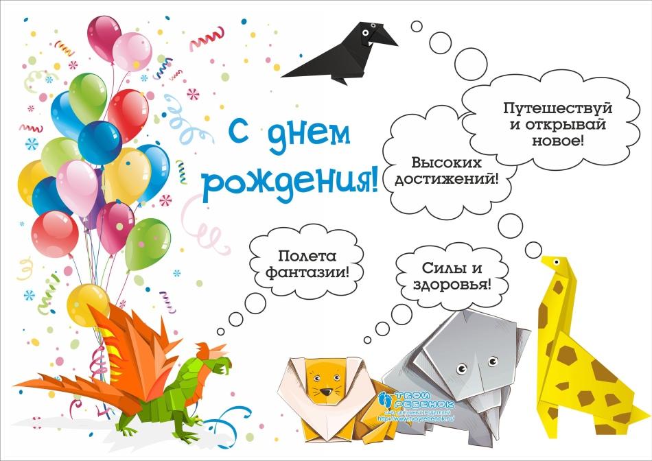 Открытки с днем рождения для маркетолога