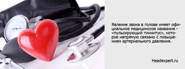 Звон в голове: причины и лечение недуга