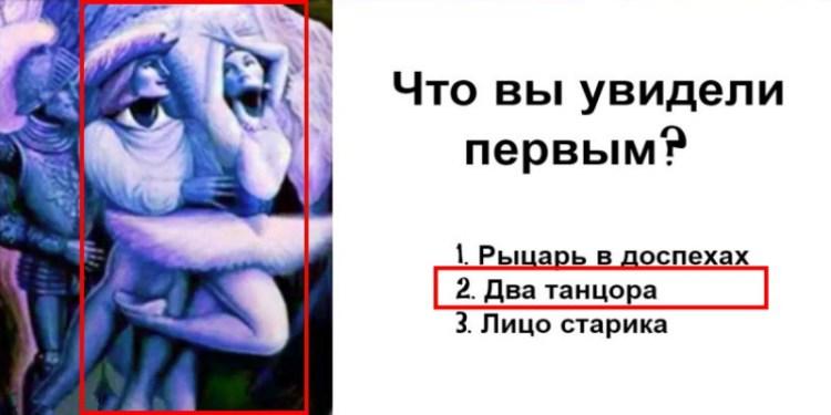 Тест на определение типа личности: что увидели на изображении, такой вы и внутри