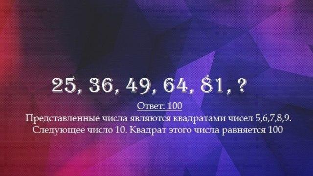 Верный ответ на эту задачку находит только 1 человек из 10