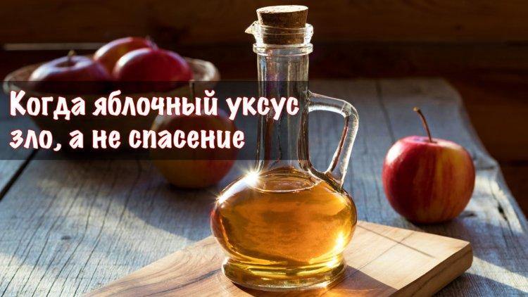 Панацея, которая может стать отравой: яблочный уксус и его побочные эффекты