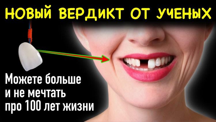 Сколько зубов выпало, столько вам и жить: вот уж удивили британские ученые!