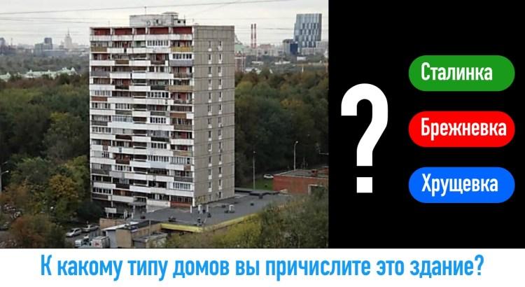Сможете отличить сталинку от брежневки,  и брежневку от хрущевки?