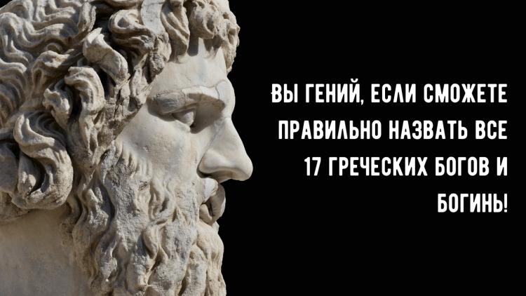 Попробуйте правильно ответить на эти вопросы о мифологии Древней Греции