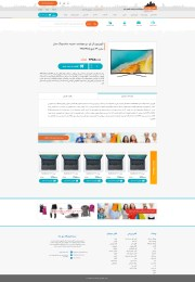 Product-page