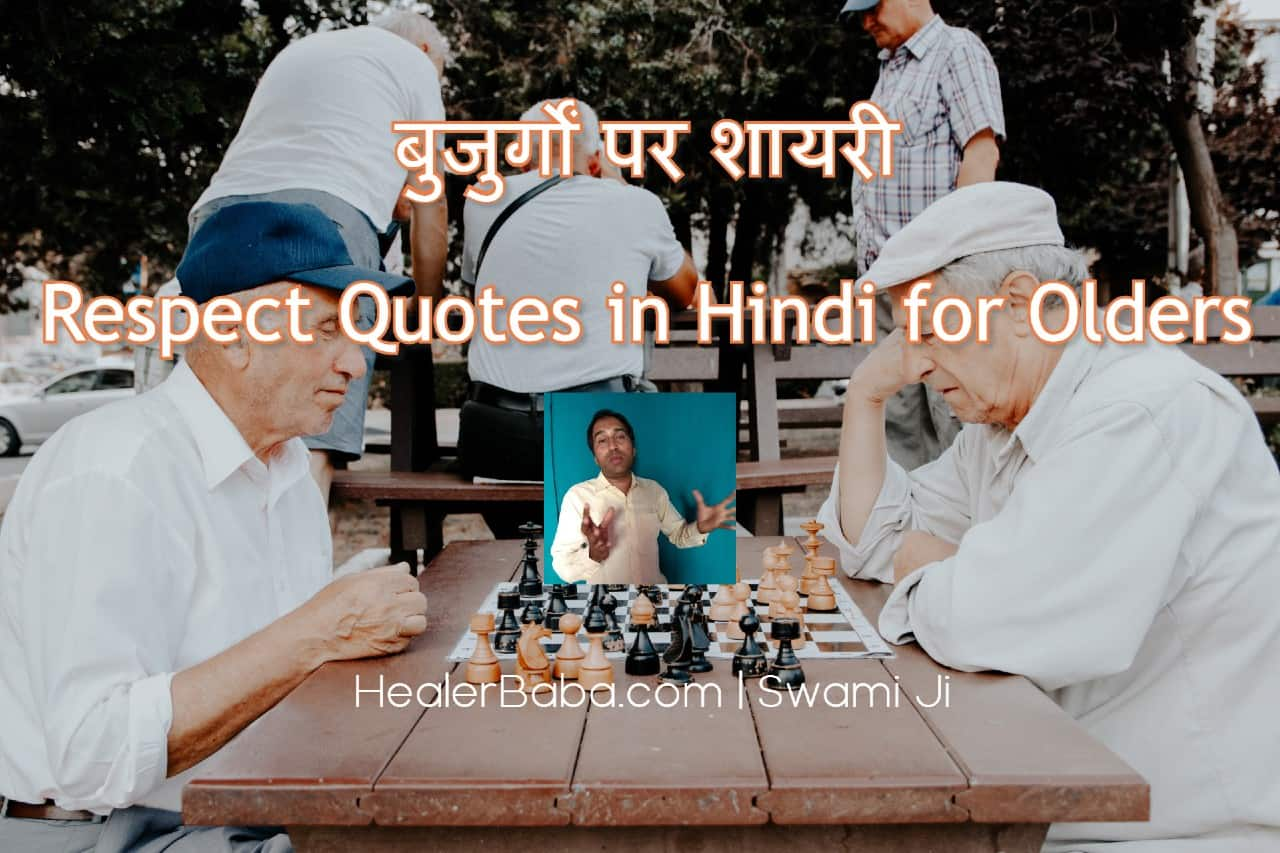 बुजुर्गों पर शायरी, Respect elders Quotes in Hindi for Olders