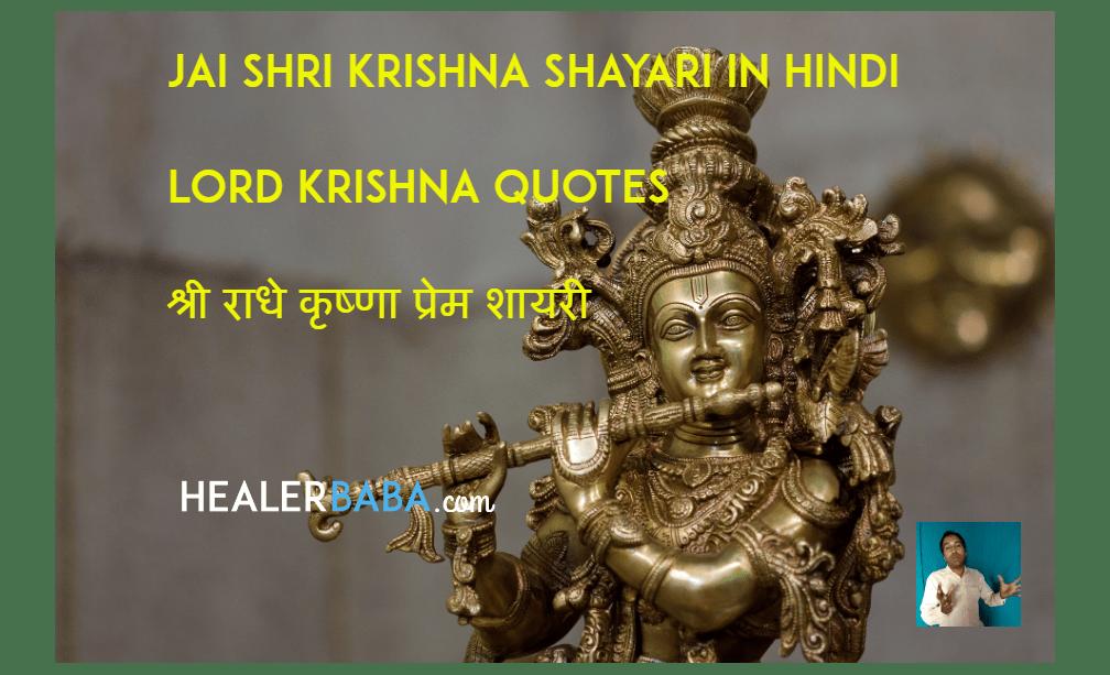 Jai Shri Krishna Shayari in Hindi, Lord Krishna Quotes, श्री राधे कृष्णा प्रेम शायरी