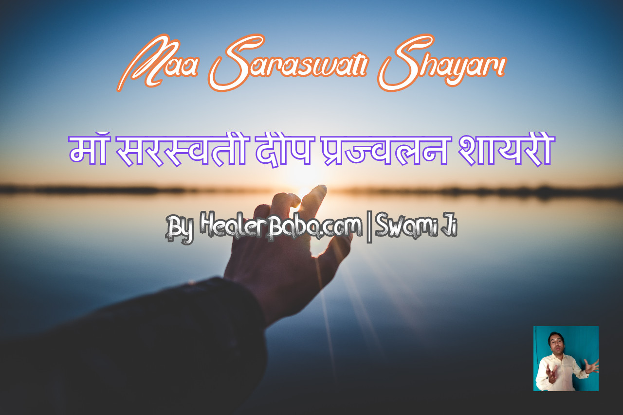Maa Saraswati Shayari | माँ सरस्वती दीप प्रज्वलन शायरी