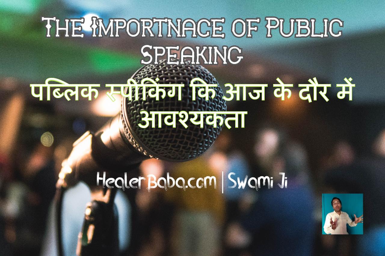 The Importnace of Public Speaking | पब्लिक स्पीकिंग कि आज के दौर में आवश्यकता