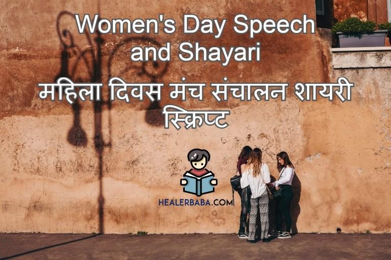 Women's Day Speech and Shayari | महिला दिवस मंच संचालन शायरी स्क्रिप्ट