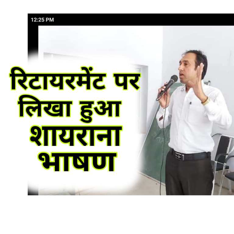 Retirement Speech Shayari. Retirement Speech In Hindi. Vidai Speech. FAREWELL Speech  Satish Kumar