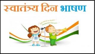 15 august bhashan