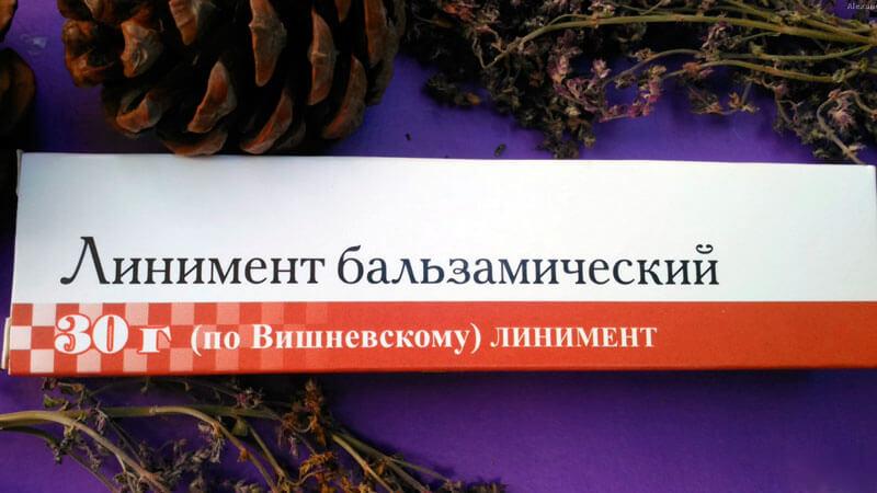 мазь вишневского для чего применяется