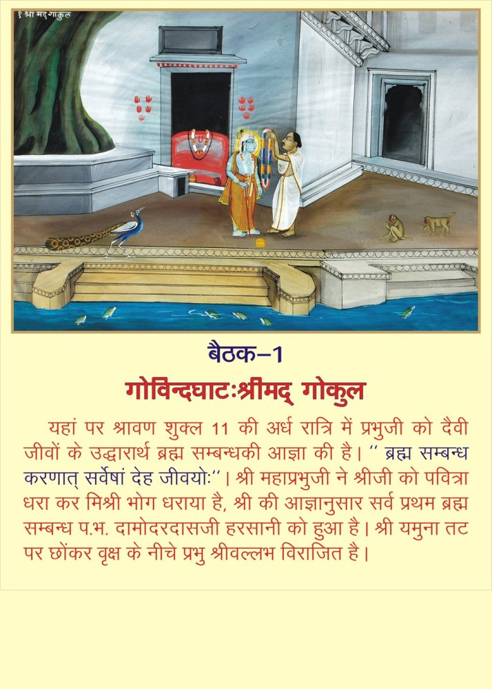 84 Bethakji Of SriVallabhacharyji (1/6)