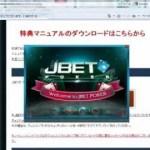 オンラインカジノ「JBETポーカー」+ダウンロード_新規登録解説動画