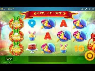 【ベラジョンカジノ】スロット Lucky Easter プレイ動画