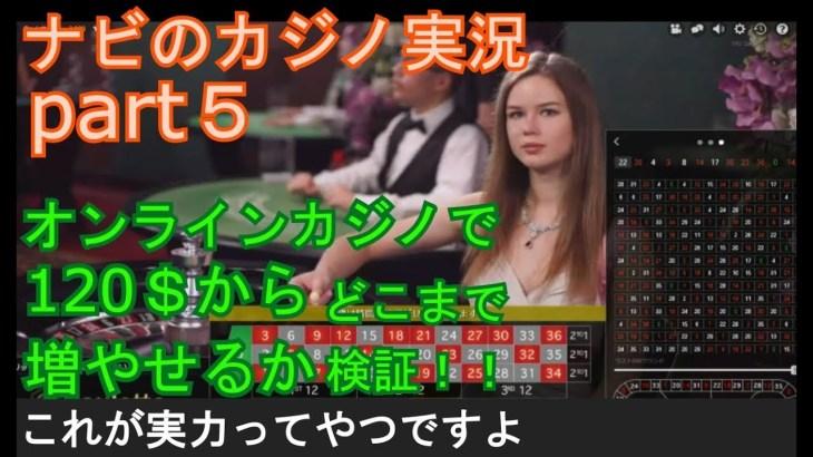 【Part5】結果にコミット・・・する!!ライブカジノで120$からどこまで稼いでいけるか検証!【ルーレット】