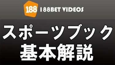 【スポーツブックページ解説】オンラインカジノ188BET