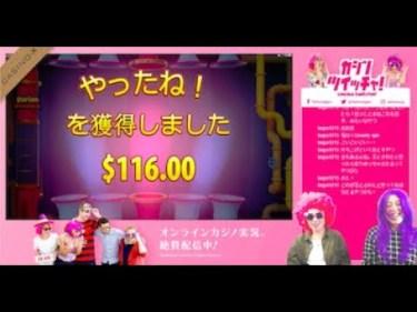 オンラインカジノプレイ動画:ドリアンダイナマイト炸裂するか⁈