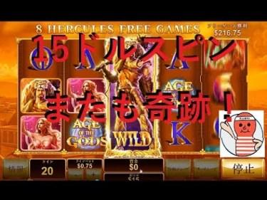 【カリビアンカジノ】AGE OF GODS15ドルスピンでまたも奇跡!【オンラインカジノ】