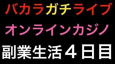 バカラ副業生活4日目昼の部(オンラインカジノ)