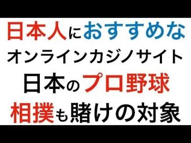 【おすすめオンラインカジノサイト5選】日本のプロ野球や相撲も賭けれる!
