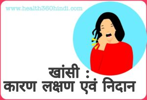 Cough in Hindi