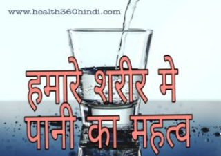 Water Benefits In Hindi