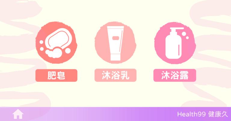 洗澡也大有學問!肥皂、沐浴乳、沐浴露的差別在哪裡?