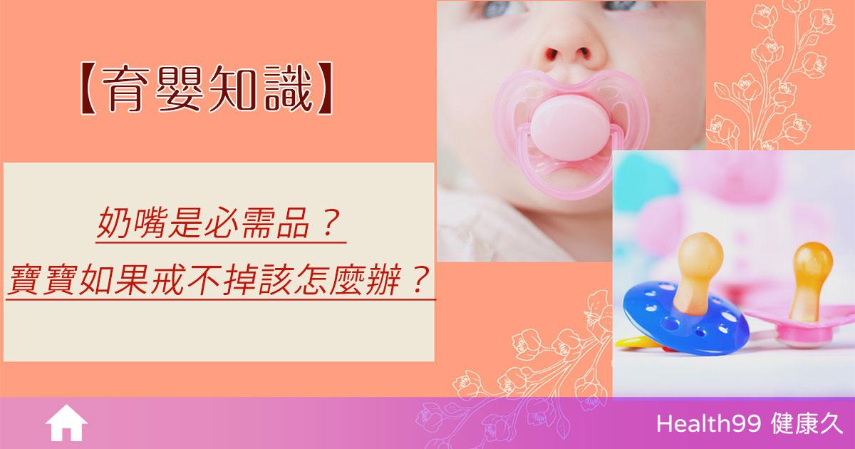 【育兒知識】如何讓寶寶成功戒奶嘴?奶嘴優缺點有哪些?寶寶如果戒不掉該怎麼辦?