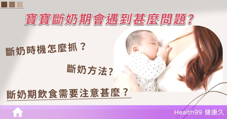 Read more about the article 【育兒知識】寶寶何時該斷奶?斷奶方法有哪些?寶寶斷奶飲食該注意甚麼?
