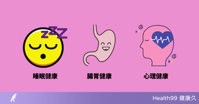 Read more about the article 什麼是健康?不生病就算嗎?健康新概念:達到這3個標準才算!
