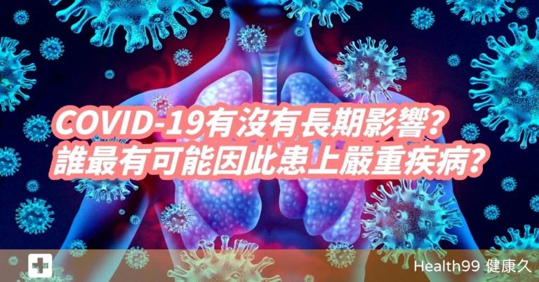Read more about the article COVID-19基本訊息:2019冠狀病毒會留下後遺症嗎?哪一種族群比較容易染疫?
