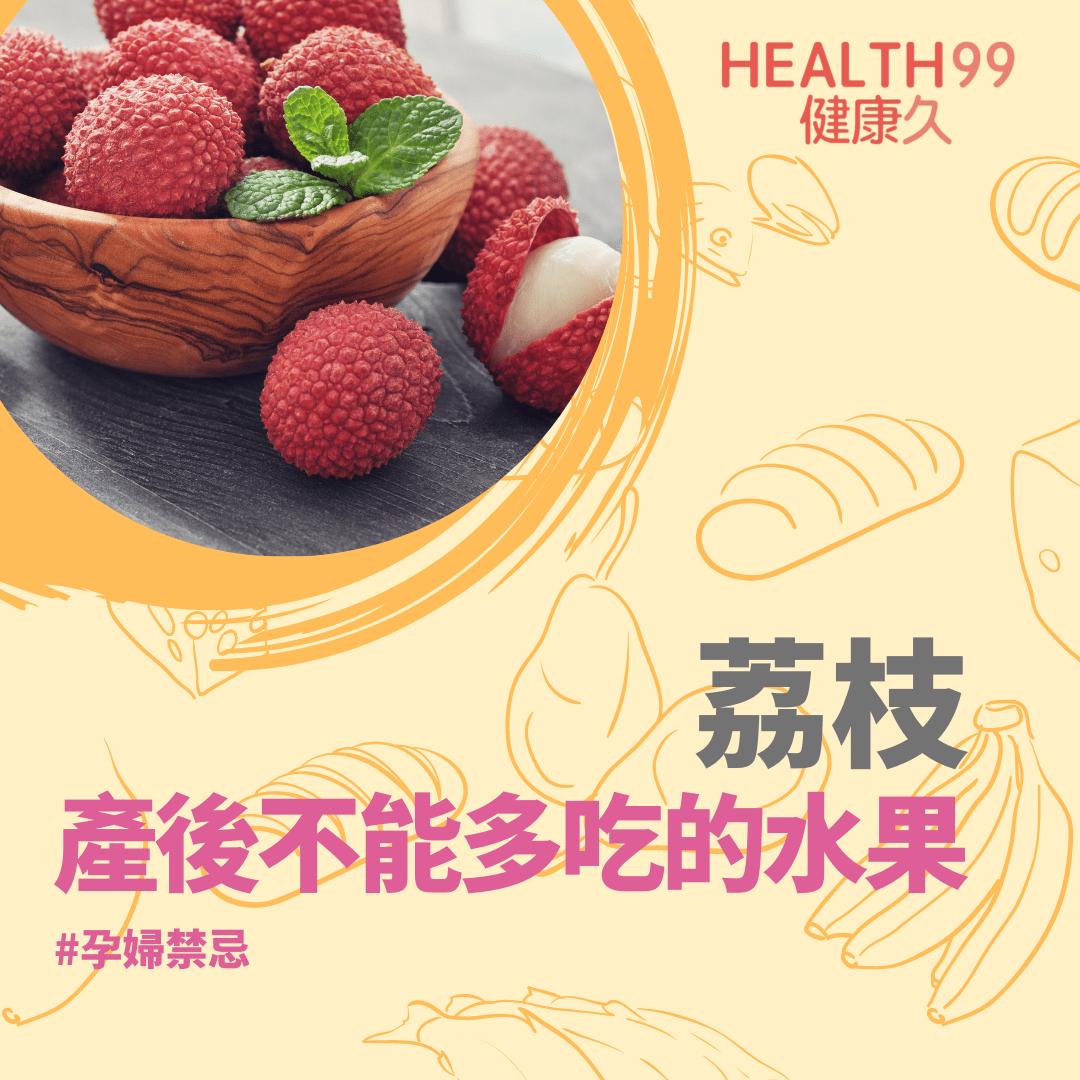 孕婦禁忌食物-荔枝