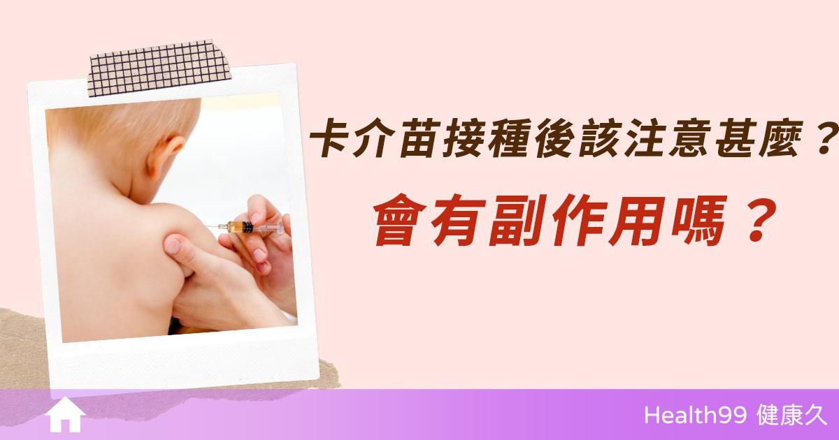 Read more about the article 【育兒知識】打完卡介苗嗜睡、發燒?有什麼副作用?父母須知接種前後注意事項!