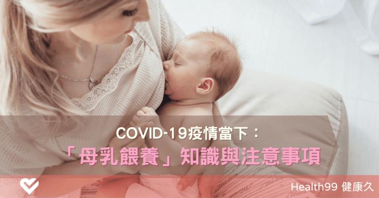 Read more about the article COVID-19疫情當下:我們都需要知道的「母乳餵養」的知識與注意事項