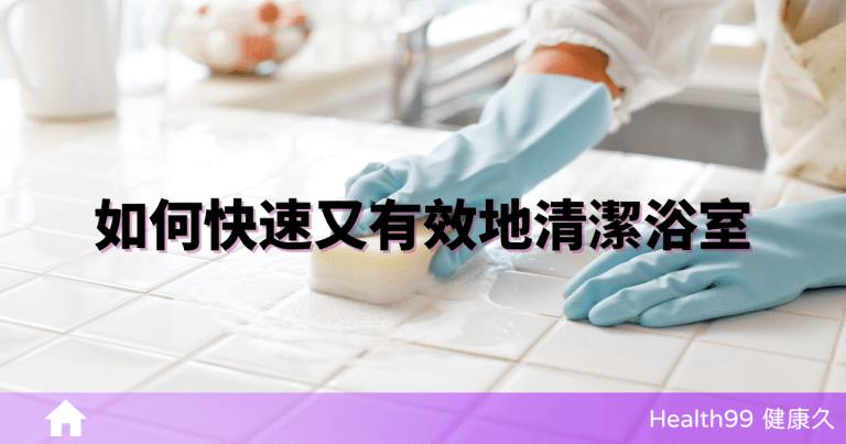 Read more about the article 【居家清潔】如何快速又有效地清潔浴室的 10 個步驟!