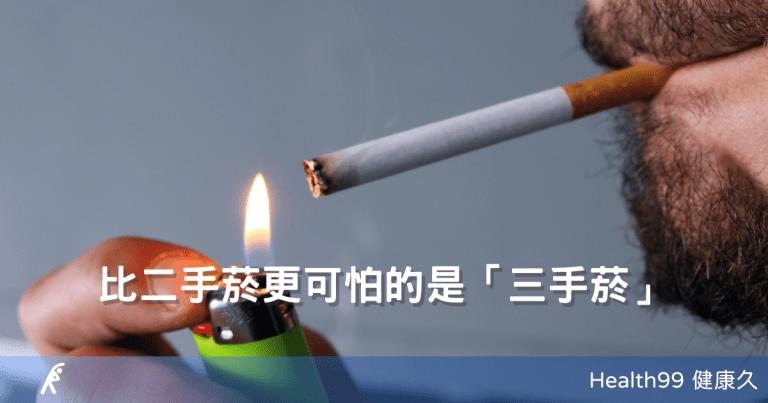 Read more about the article 比二手菸更可怕的是「三手菸」:防不勝防的菸草暴露,對你家孩童的危害你知道嗎?