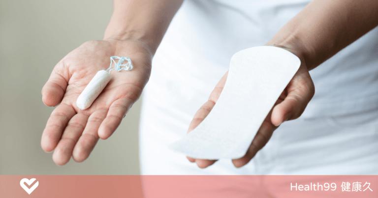 Read more about the article 【月經保養】衛生棉與衛生棉條有何區別?衛生棉條的優勢在哪裡?