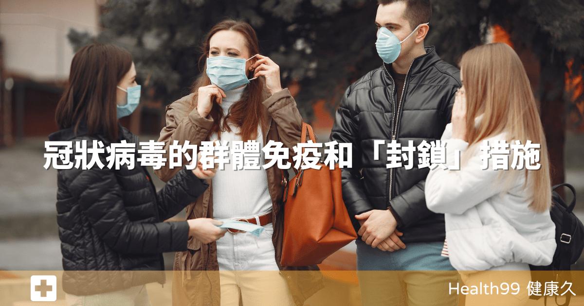 冠狀病毒的群體免疫和「封鎖」措施